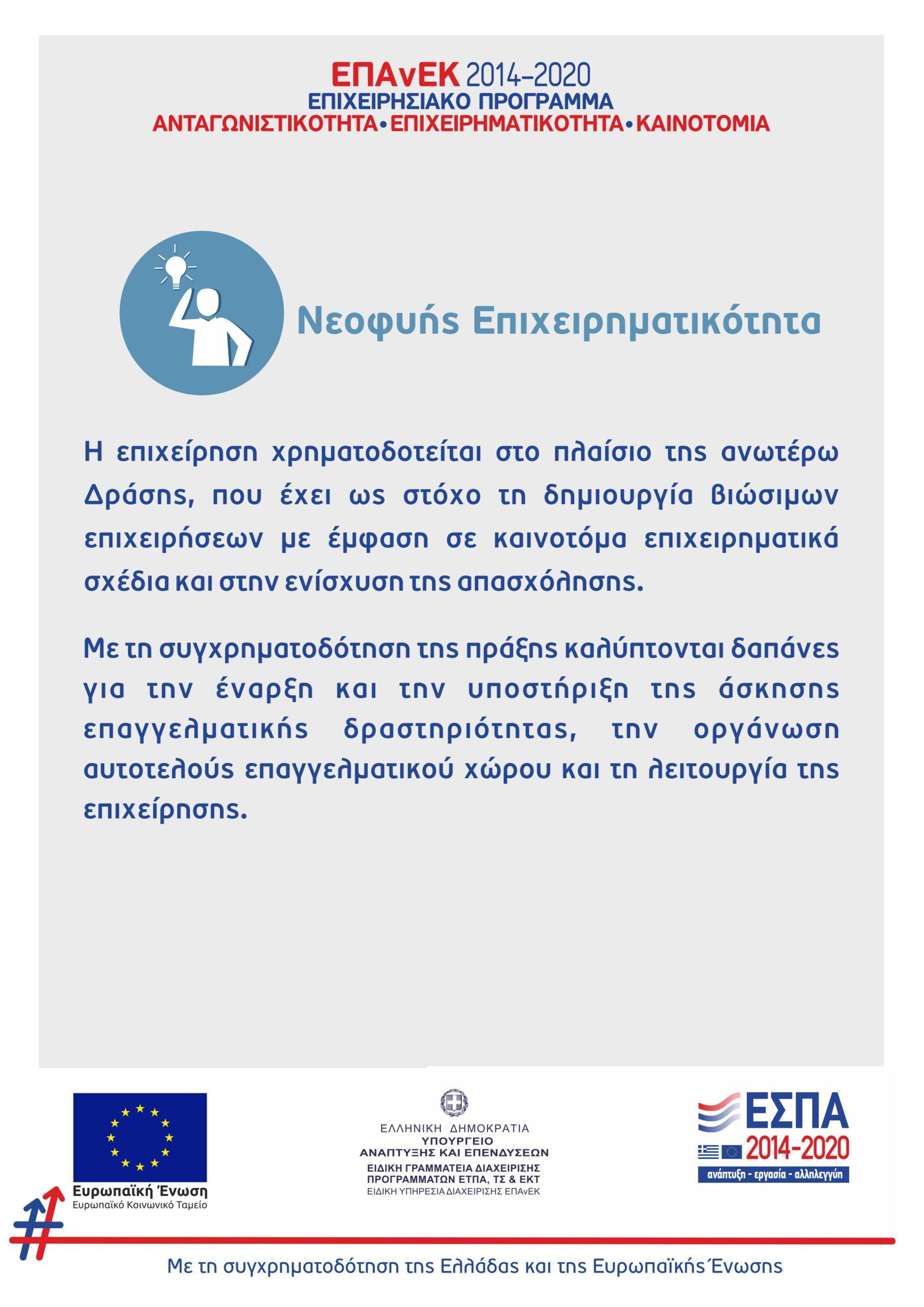 ΕΠΑνΕΚ 2014-2020 ΕΠΙΧΕΙΡΗΣΙΑΚΟ ΠΡΟΓΡΑΜΜΑ